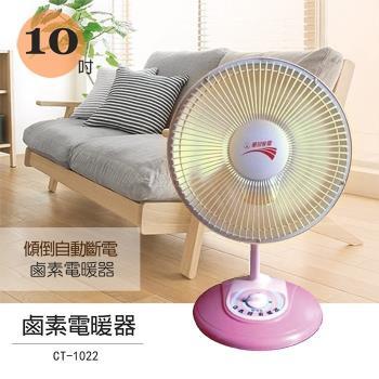 《1+1超值組》【華冠】10吋鹵素電暖器 CT-1022