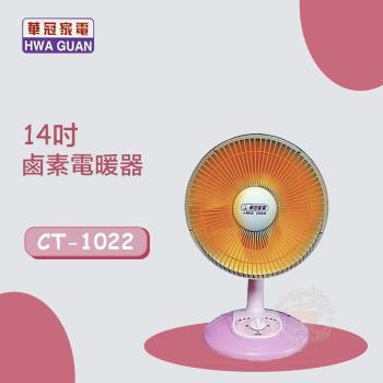 【華冠】10吋鹵素電暖器 CT-1022