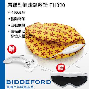 《買1送2》【BIDDEFORD】肩頸型 舒適熱敷墊 FH-320