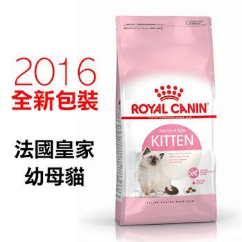 ★新包裝★法國皇家 K36  幼母貓 2公斤(2kg)