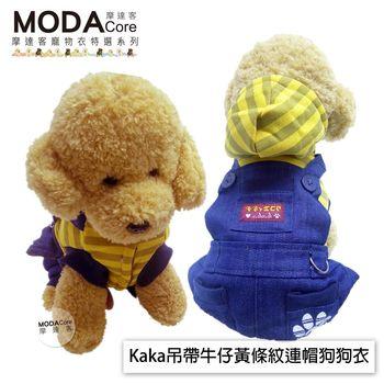 【摩達客寵物衣】Kaka吊帶牛仔黃條紋保暖秋冬連帽狗狗衣服(絨毛內裡/四腳衣)