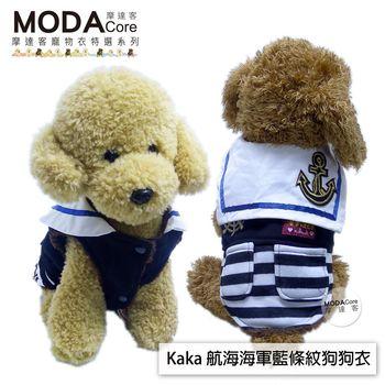 【摩達客寵物衣】Kaka 航海海軍藍條紋保暖秋冬狗狗衣服寵物衣(絨毛內裡)