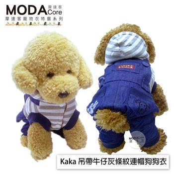 【摩達客寵物衣】Kaka 吊帶牛仔灰條紋保暖秋冬連帽狗狗衣服(絨毛內裡/四腳衣)