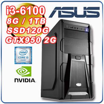 |華碩B150平台|電競入門 Intel i3-6100雙核 8G記憶體 1TB大容量 SSD 120G GTX950 2G 電玩桌上型電腦