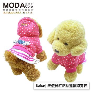 【摩達客寵物衣】Kaka小天使粉紅點點保暖秋冬連帽狗狗衣服(絨毛內裡)