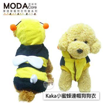 【摩達客寵物衣】Kaka小蜜蜂保暖秋冬連帽狗狗衣服(絨毛內裡)