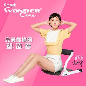 限量買1送2轟動搶購12/9~12/15結束!【Wonder Core Smart 全能輕巧健身機(愛戀粉)】送 粉色運動墊+運動毛巾 (數量有限!)