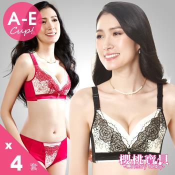 【Cherry baby】vogue雜誌推薦款無鋼圈玫瑰刺繡蕾絲機能內衣(4套組)