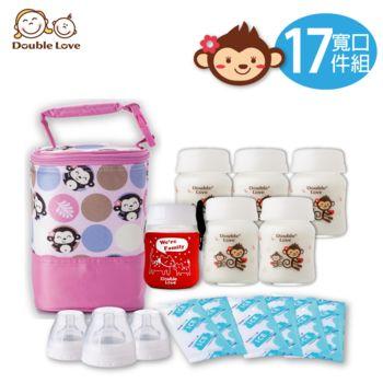 【台灣Double Love】母乳保冷運輸袋17件組(玻璃儲奶瓶寬口徑120ml 6支+保冷袋1個+冰寶6片+奶瓶衣1入+奶嘴環3入)【A10041】