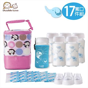 【台灣Double Love】母乳保冷運輸袋17件組(玻璃儲奶瓶寬口徑240ml 6支+保冷袋1個+冰寶6片+奶瓶衣1入+奶嘴環3入)【A10017】