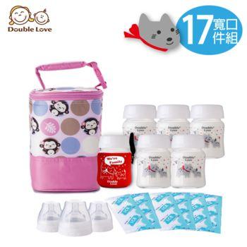 【台灣Double Love】母乳保冷運輸袋17件組(玻璃儲奶瓶寬口徑120ml 6支+保冷袋1個+冰寶6片+奶瓶衣1入+奶嘴環3入)【A10016】