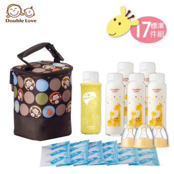 【台灣Double Love】母乳保冷運輸袋17件組(玻璃儲奶瓶標準口徑240ml 6支+保冷袋1個+冰寶6片+奶瓶衣1入+奶嘴環3入)【A10013】