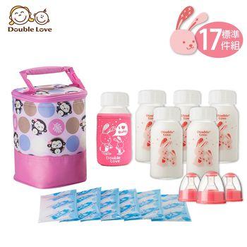 【台灣Double Love】母乳保冷運輸袋17件組(玻璃儲奶瓶標準口徑120ml 6支+保冷袋1個+冰寶6片+奶瓶衣1入+奶嘴環3入)【A10013】