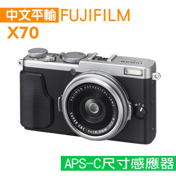 【64G+副電等全配】FUJIFILM X70 輕便數位相機*(中文平輸)