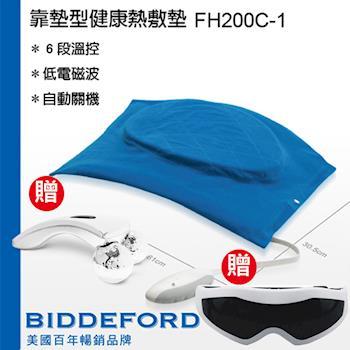 《買一送二》【BIDDEFORD】靠墊型健康式熱敷墊 FH-200C