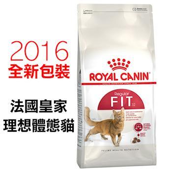 ★新包裝★法國皇家 F32 理想體態貓 15公斤(15kg)