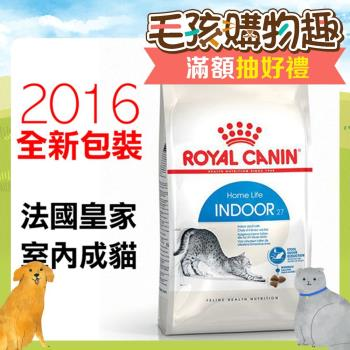 ★新包裝★法國皇家 IN27 室內成貓 4公斤x2包