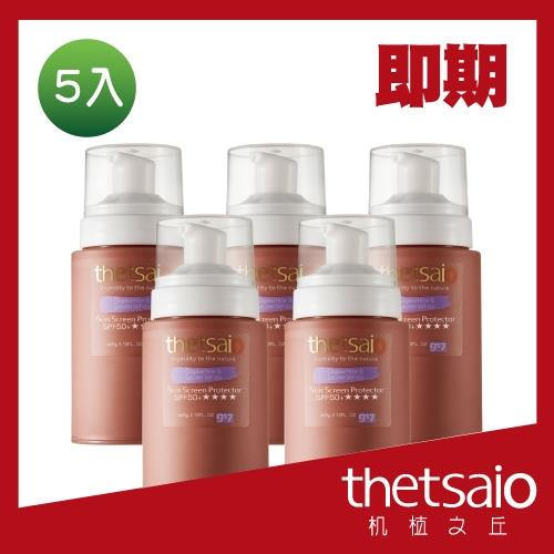 【機植之丘】防曬柔白防護乳(低油)SPF50+ 60g_5入組