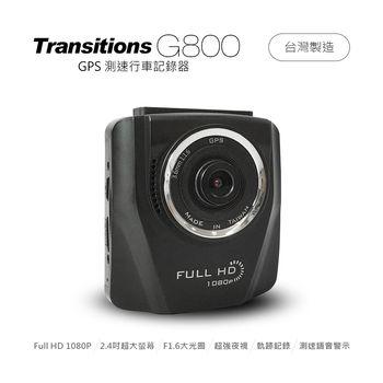 全視線 G800 GPS測速 1080P高畫質行車記錄器