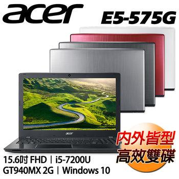 Acer 宏碁 E5-575G 15.6吋FHD i5-7200U 1TB+128GSSD硬碟 獨顯NV940MX 2G 超值筆電 58ZL黑/56VD白/51RQ紅/599Y灰