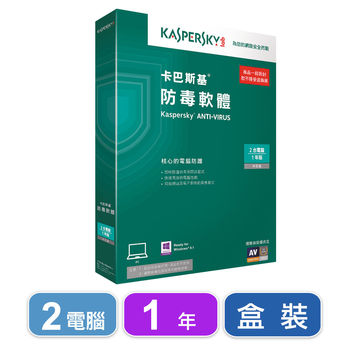 卡巴斯基2015防毒軟體2台電腦1年-盒裝版