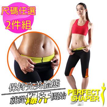 限量橘版-美國熱賣Perfect-shaper品牌 爆汗褲 超值2件組
