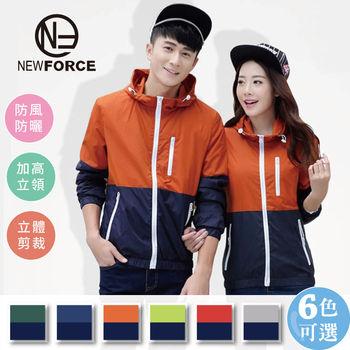 【NEW FORCE】騎士情侶款雙色防風防曬連帽外套-橘色 S-XXXL