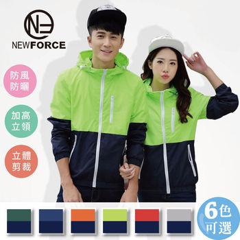 【NEW FORCE】騎士情侶款雙色防風防曬連帽外套-螢光綠 S-XXXL