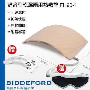 《買1送2》【BIDDEFORD】舒適型 動力式熱敷墊 FH90/FH-90