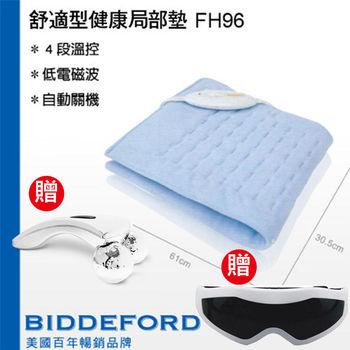 《買1送2》【BIDDEFORD】舒適型 動力式熱敷墊FH96/FH-96
