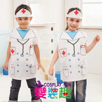 【變裝趣】兒童角色扮演造型服_醫生扮相服