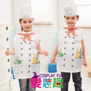 【變裝趣】兒童角色扮演造型服_廚師扮相服