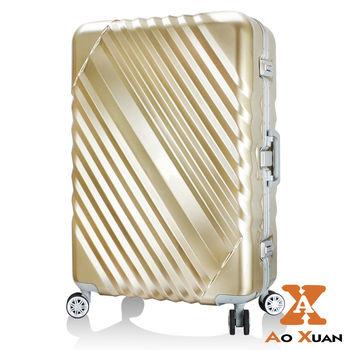 【AoXuan】流星傳說系列29吋輕量新鋁框硬殼PC防撞行李箱(贈21吋布箱)