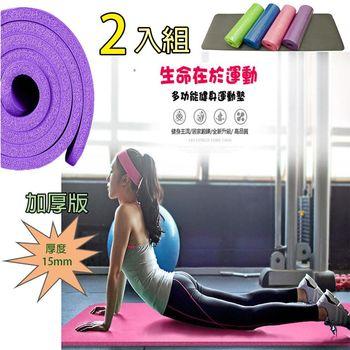 [ D-Gym ] NBR高密度環保瑜珈墊/伸展運動環保瑜珈墊 15mm(附贈 綁帶+揹袋) 2入組