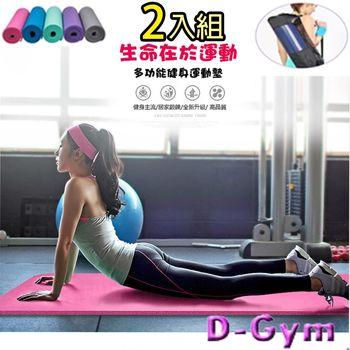 [ D-Gym ] NBR高密度環保瑜珈墊/伸展運動環保瑜珈墊 10mm(附贈 綁帶+揹袋) 2入組