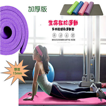 [ D-Gym ] NBR高密度環保瑜珈墊/伸展運動環保瑜珈墊 15mm(附贈 綁帶+揹袋)
