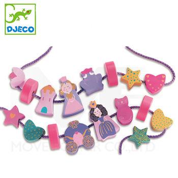 法國《DJECO-智荷》穿線遊戲-公主串珠