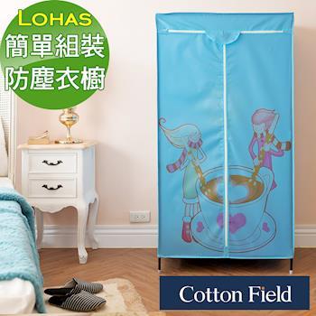 棉花田【香頌】簡易組裝時尚防塵衣櫥
