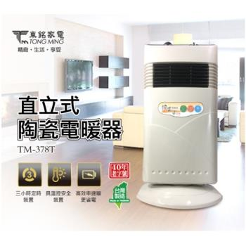 【東銘】直立式陶瓷電暖器TM-378T