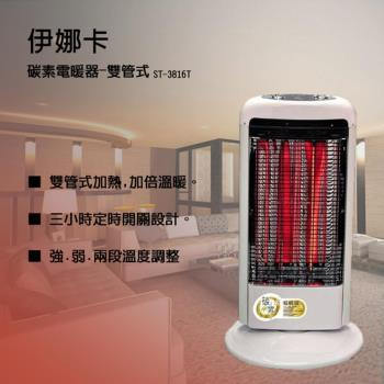【伊娜卡】碳素電暖器 雙管式 ST-3816T