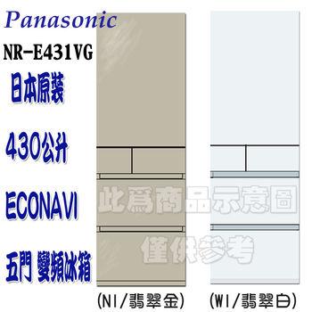 國際 Panasonic 日本原裝 430公升 ECONAVI 五門變頻冰箱 NR-E431VG (W1翡翠白/N1翡翠金)