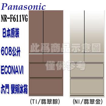 國際 Panasonic 日本原裝 608公升 ECONAVI 六門變頻玻璃無邊框冰箱 NR-F611VG  (T1翡翠棕/N1翡翠金)