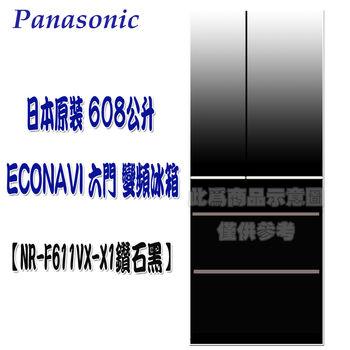 國際 Panasonic 日本原裝 608公升 ECONAVI 尊爵鏡面六門變頻玻璃無邊框冰箱 NR-F611VX  (X1鑽石黑)