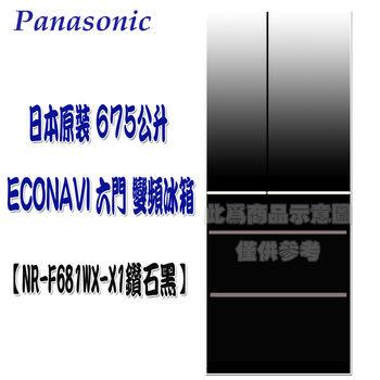 國際 Panasonic 日本原裝 675公升 ECONAVI 晶鑽鏡面六門變頻玻璃無邊框冰箱 NR-F681WX (X1鑽石黑)
