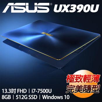 ASUS 華碩 ZenBook 3 UX390UA 12.5吋 IPS FHD i7-7500U 512GSSD硬碟 極致輕薄筆電 皇家藍