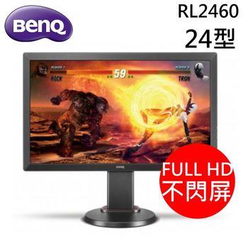Zowie by BenQ RL2460 24型專業電競顯示器(不閃屏+LBL)