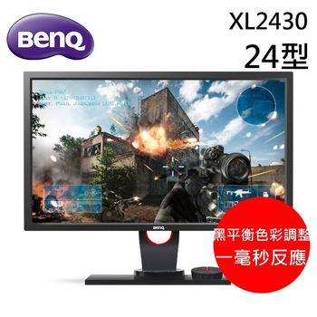 Zowie by BenQ XL2430 24型專業電競顯示器(不閃屏+LBL)