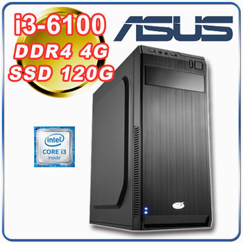 |華碩B150平台|小資首選 Intel i3-6100雙核 4G記憶體 SSD 120G 超值文書型電腦