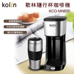 【歌林】隨行杯咖啡機KCO-MN655
