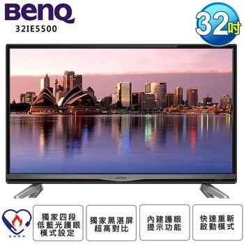 BenQ 32吋低藍光LED液晶顯示器+視訊盒(32IE5500)